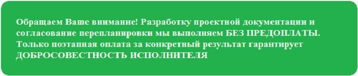 Информация о перепланировке в Одинцово