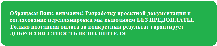 Проект перепланировки для квартир и нежилых помещений в Москве и Московской области