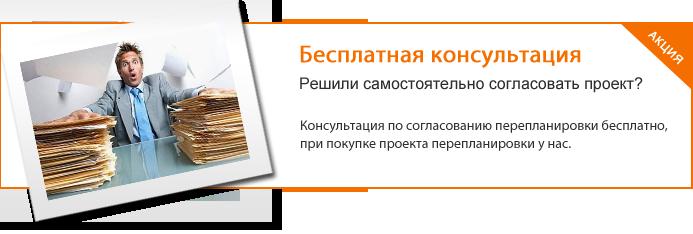Бесплатная консультация по самостоятельному согласованию перепланировки